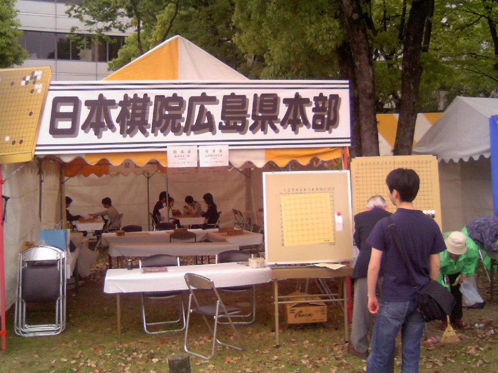 FF2009「囲碁ひろば」