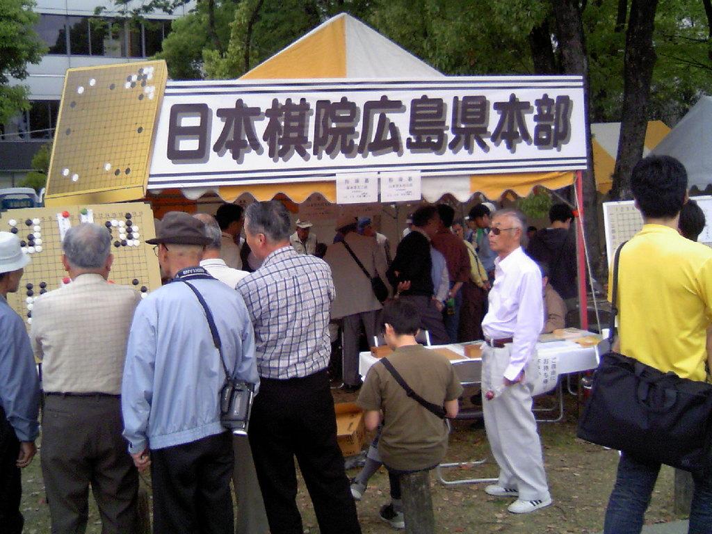 FF2009「囲碁ひろば」-6