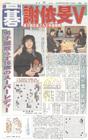 第1回広島アルミ杯若鯉戦 週刊碁記事-1