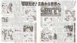第1回広島アルミ杯若鯉戦 週刊碁記事-2