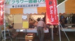 FF2010「囲碁ひろば」-1